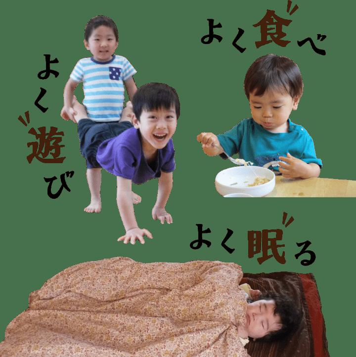 よく遊び よく食べ よく眠る